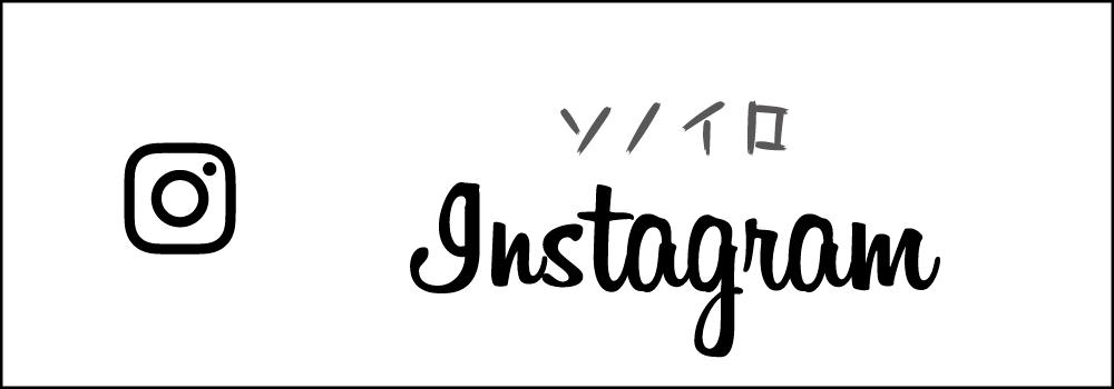 ソノイロ Instagram